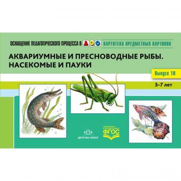 Аквариумные и пресноводные рыбы Насекомые