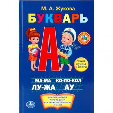 Букварь М. А. Жукова
