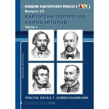 Картотека портретов композиторов. Выпуск 23.Часть 1