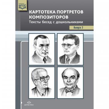 Картотека портретов композиторов