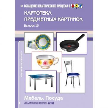 Картотека предметных картинок  Мебель Посуда