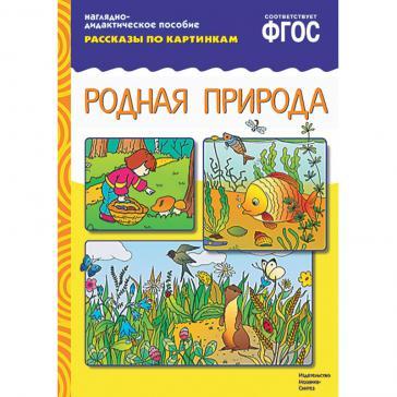 Рассказы по картинкам. Родная природа МС00288