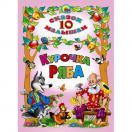 Курочка Ряба 10 сказок малышам