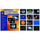 Великий космос Солнечная система и звезды 6330