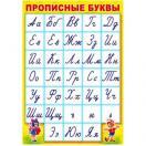 Прописные буквы алфавит ПЛ-6094