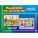 Расскажи про детский сад  Д-405