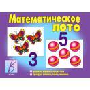 Математическое лото Д-223