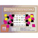 Цветная математика