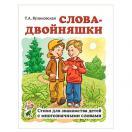 Слова-двойняшки Стихи для знакомства детей с многозначн.словами