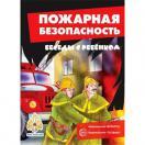 Беседы с ребенком Пожарная безопасность