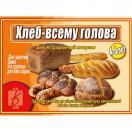 Хлеб — всему голова Д-479
