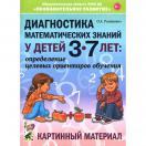 Диагностика математических знаний у детей 3-7 лет. Картинный материал