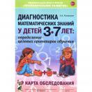 Диагностика математических знаний у детей 3-7 лет