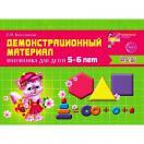 Математика для детей 5—6 лет. Демонстрационный материал (48 цв.л. А4 + брошюра 24 с.)