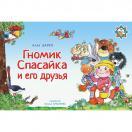 Гномик Спасайка и его друзья. А.В. Шарко