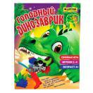 Настольная семейная игра Голодный динозаврик  Ф72943