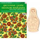 ИЗО Комплект Цветочные узоры Полхов-Майдана