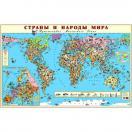 Карта Страны и народы  мира  434