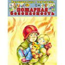 Карточки Пожарная безопасность