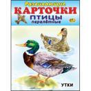 Карточки Птицы перелетные