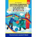 Картотека подвижных игр для детей с ТНР с 3 до 4 лет