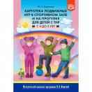 Картотека подвижных игр  для детей с ТНР с 4 до 5 лет