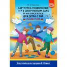 Картотека подвижных игр для детей с ТНР с 6 до 7 лет