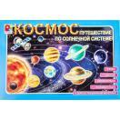 Космос  Путешествие по Солнечной системе С-990