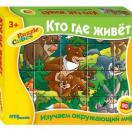 Кубики  Кто где живёт  ( 20 дет. )