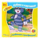 Кубики  Любимые мультфильмы - 4   ( 9 дет. )