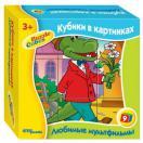 Кубики  Любимые мультфильмы - 2   ( 9 дет. )