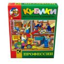 Кубики   Профессии  ( 20 дет. )
