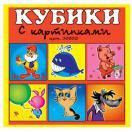 Кубики - картинки  Герои мультфильмов  4детали