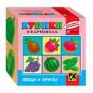 Кубики Овощи и  фрукты  ( 4 дет. )