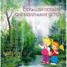 Летние стихи Сборник произведений русских классиков
