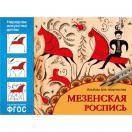 Мезенская роспись Альбом для творчества