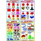 Комплект мини-плакатов. Математика. Форма и цвет