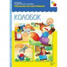 Рассказы по картинкам. Колобок МС00142