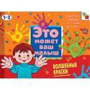 ЭМВМ Волшебные краски 1-3 лет МС00399