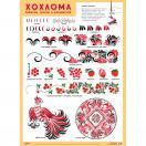 Плакат Хохлома. Примеры узоров и орнаментов МС10191