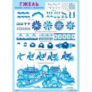 Плакат Гжель. Примеры узоров и орнаментов МС10193