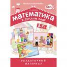 Математика в д/с. Раздаточный материал для детей 5-7 лет МС10550