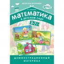 Математика в д/с. Демонстрационный материал для 3-7 лет  МС10551