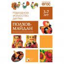 Полхов-майдан. Наглядное пособие МС10628