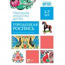 Городецкая роспись. Наглядное пособие МС10631