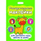 Поощрительные наклейки для детского сада, школы МС10697