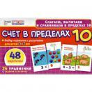 Счет в пределах 10. 48 карточек с рис. для детей 4-6 лет.24 уравнения+задания на обороте