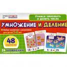 Умножение и деление. 48 карточек с рис. для детей 7-8 лет. 24 уравнения+задания на обороте