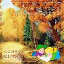 Осенние стихи Сборник произведений