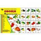 Овощи. 16 демонстрационных картинок с текстом